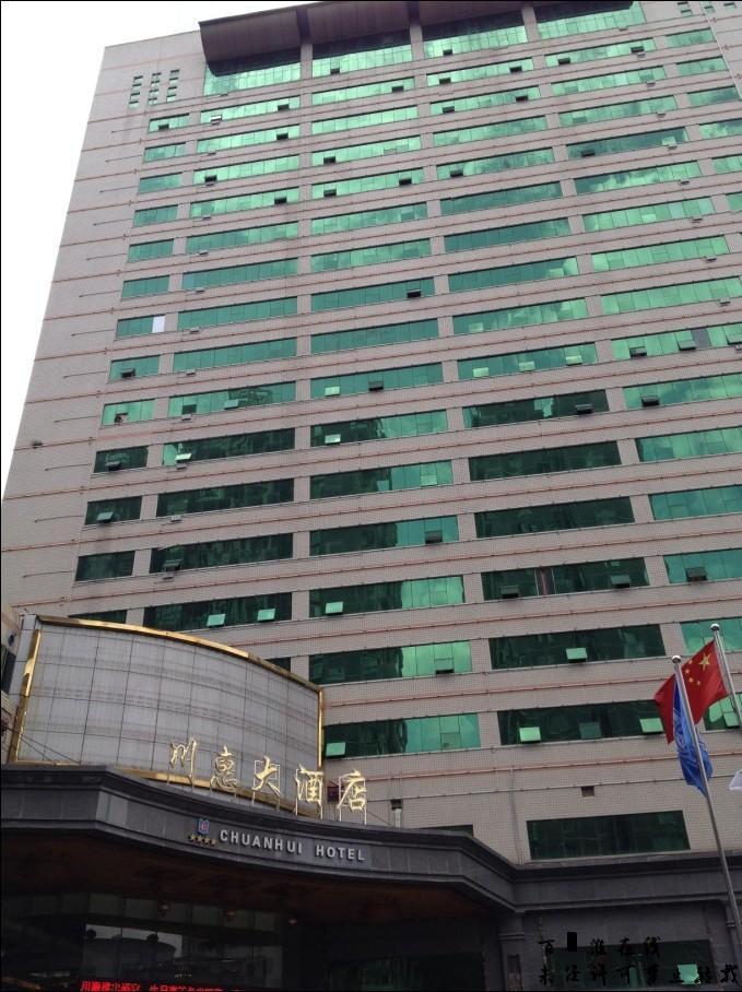 攀枝花川惠大酒店